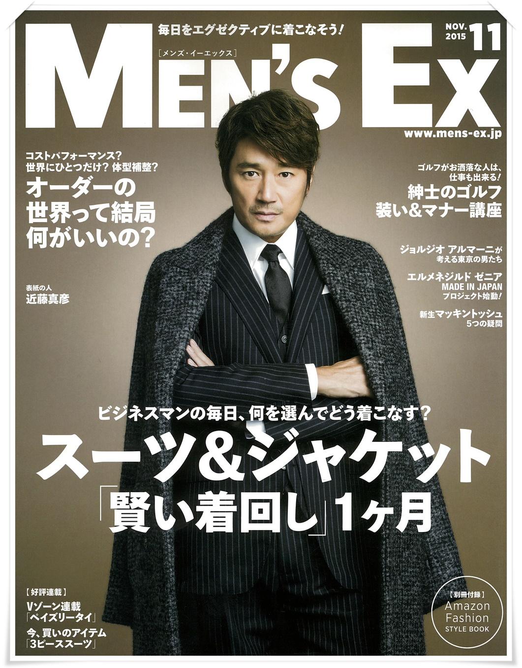 MensEx_2015.11_cover