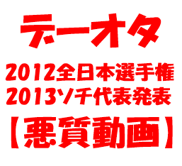 【動画】デーオタが羽生結弦へ嫌がらせ|2012全日本&ソチ代表発表