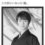 ゆづぱんだ@yuzuyuzu_pandaの羽生結弦の悪質な遺影写真