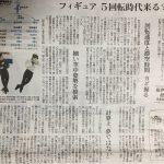 朝日新聞捏造記者大岩ゆりの宇野昌磨上げ悪質捏造記事