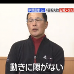 宇野昌磨と悪質な報道【名古屋・中京大・スケ連・OBOG】