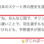 安藤美姫の発言について勝手に捏造認定された件