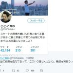 【絶対に記事にならない】高橋宇野浅田ファンの羽生結弦への誹謗中傷