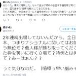 【炎上商法】斉藤和義ライブMCで羽生への下ネタ披露を謝罪
