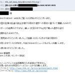 NHK松井の宇野上げ捏造記事に批判が海外からも殺到!&NHKの返答メール