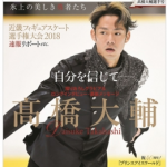 2018キスクラ高橋大輔&宇野昌磨ゴリ押しの背景