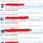 【珍バイト】宇野昌磨関係者による羽生結弦への誹謗中傷工作員募集が発覚