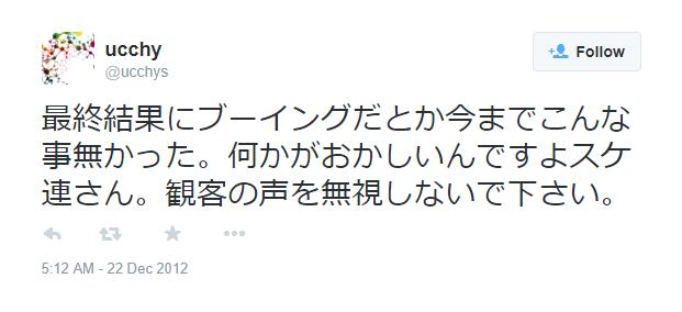 2012全日本で高橋大輔ファン(デーオタ)が羽生結弦に暴言とブーイングした証拠