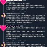 元スケーター岩瀧星子の現役選手への陰湿な嫌がらせツイ