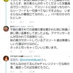 悪質な高橋宇野浅田ファン(羽生アンチ)が味の素の中傷・威力業務妨害
