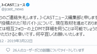 【J-CAST】羽生結弦誹謗中傷珍バイト「キモすぎ」「嫌い」「ナルシスト」を入れろと指示